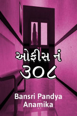 ઓફીસ નં ૩૦૮  by BANSRI PANDYA ..ANAMIKA.. in Gujarati