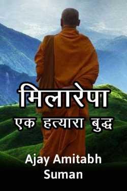 Milarepa - ek hatyara buddh by Ajay Amitabh Suman in Hindi