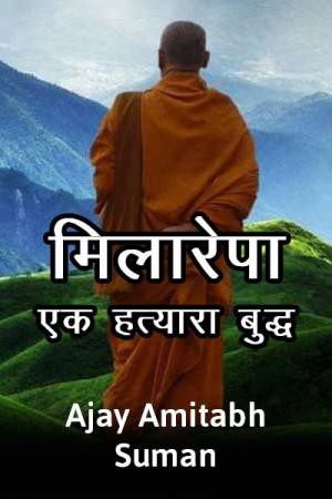 मिलारेपा:एक हत्यारा बुद्ध बुक Ajay Amitabh Suman द्वारा प्रकाशित हिंदी में