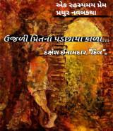 ઉજળી પ્રિતનાં પડછાયા કાળા...  by Dakshesh Inamdar in Gujarati