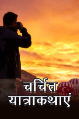 चर्चित यात्राकथाएं  द्वारा  MB (Official) in Hindi