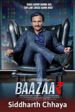 Baazaar Movie review by Siddharth Chhaya in Gujarati