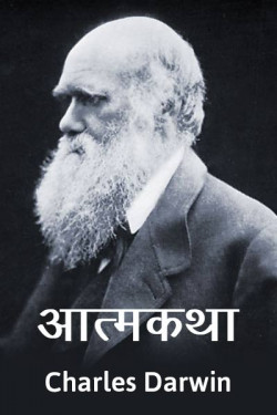 आत्मकथा  by Charles Darwin in Hindi