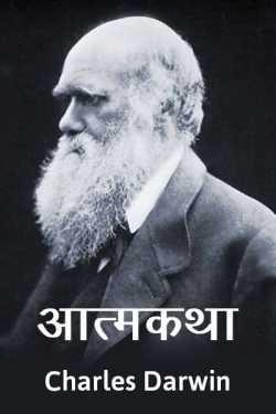 Aatmkatha - 1 by Charles Darwin in Hindi