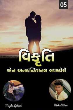 Vikruti - 5 by Mer Mehul in Gujarati