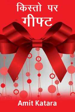 Kisto par gift by Amit Katara in Hindi