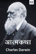 आत्मकथा - 2 बुक Charles Darwin द्वारा प्रकाशित हिंदी में