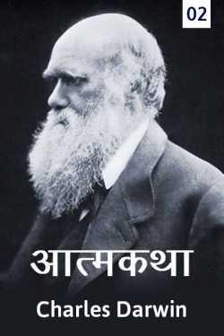 Aatmkatha - 2 by Charles Darwin in Hindi