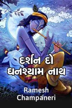 Darshan do Ghanshyam nath by Ramesh Champaneri in Gujarati