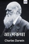आत्मकथा - 3 बुक Charles Darwin द्वारा प्रकाशित हिंदी में