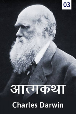 Aatmkatha - 3 by Charles Darwin in Hindi