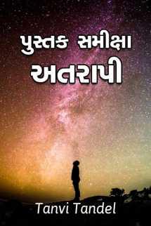 Tanvi Tandel દ્વારા પુસ્તક સમીક્ષા -  અતરાપી ગુજરાતીમાં