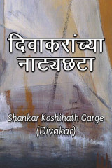 दिवाकरांच्या नाट्यछटा  by Shankar Kashinath Garge (Divakar) in Marathi