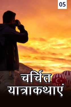 Charchit yatrakathae - 5 by MB (Official) in Hindi