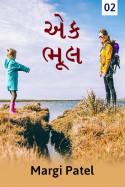 Ek Bhul - 2 by Margi Patel in Gujarati