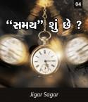 'સમય' શું છે?  (ભાગ-૪) by Jigar Sagar in Gujarati