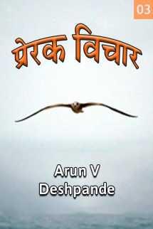 प्रेरक -विचार  भाग - ३ मराठीत Arun V Deshpande