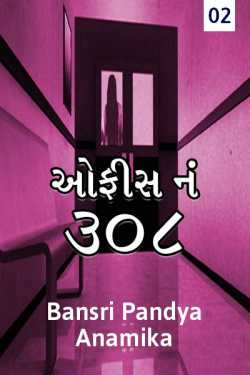 office num 308 bhag 2 by BANSRI PANDYA ..ANAMIKA.. in Gujarati