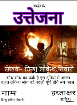 Uttejna by प्रिन्शु लोकेश तिवारी in Hindi