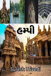 Hampi - addbhut pravasdham