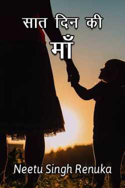 Saat din ki maa by Neetu Singh Renuka in Hindi