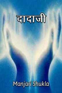 दादाजी बुक Manjari Shukla द्वारा प्रकाशित हिंदी में