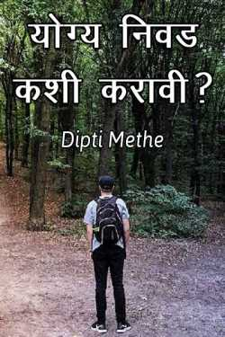 Yogya nivad kashi karavi by Dipti Methe in Marathi
