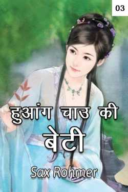 Huaang Chaau ki Beti - 3 by Sax Rohmer in Hindi