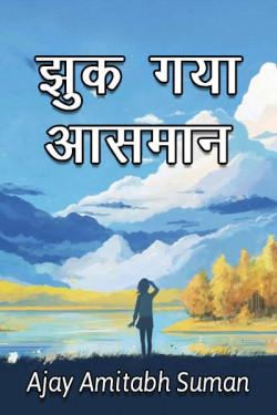Jhuk gaya aasman by Ajay Amitabh Suman in Hindi