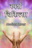 touch therapy by Neelima Kumar in Hindi