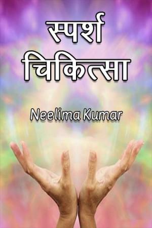 स्पर्श चिकित्सा बुक Neelima Kumar द्वारा प्रकाशित हिंदी में