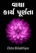 Ekta Chirag Shah દ્વારા વાચા - કાર્ય પૂર્ણતા ગુજરાતીમાં