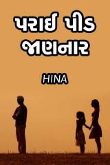 પરાઈ પીડ જાણનાર...  દ્વારા HINA DASA in Gujarati