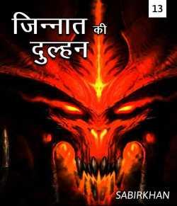 Jinnat ki dulhan-13 by SABIRKHAN in Hindi
