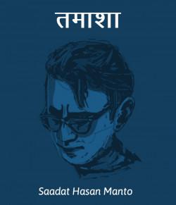 Tamasha by Saadat Hasan Manto in Hindi