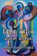 विश्व बंधुत्व आज की आवश्यक्ता बुक Ashish Kumar Trivedi द्वारा प्रकाशित हिंदी में