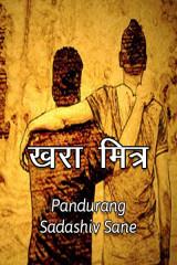 खरा मित्र  by Sane Guruji in Marathi