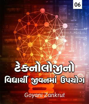 Goyani Zankrut દ્વારા ટેકનોલોજીનો વિદ્યાર્થી જીવનમાં ઉપયોગ - 6 ગુજરાતીમાં