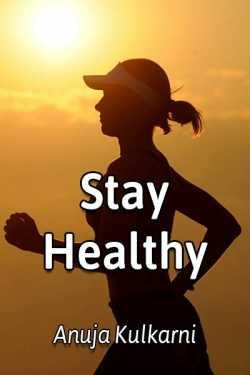 Stay healthy... by Anuja Kulkarni in English
