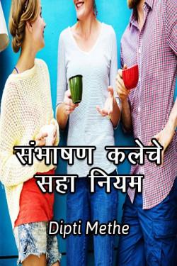 Sambhashan kaleche saha niyam by Dipti Methe in Marathi