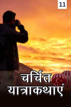 Charchit yatrakathae - 11 by MB (Official) in Hindi