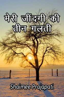 Meri Jindagi ki teen galti by Shaimee oza Lafj in Hindi