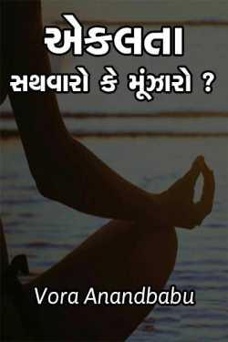 Aekalta-sathvaro ke munzaro ? by Vora Anandbabu in Gujarati