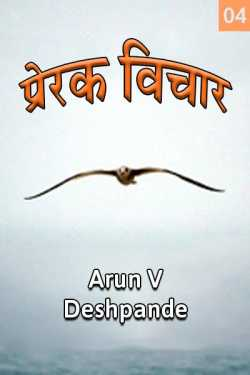 Prerak Vichar - 4 by Arun V Deshpande in Marathi