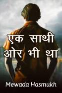 ek sathi or bhi tha.. by Mewada Hasmukh in Hindi