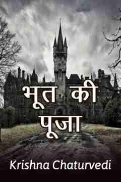 भूत की पूजा. by Krishna Chaturvedi in Hindi