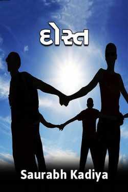 A friend by Saurabh Kadiya in Gujarati