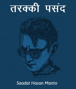 Tarakki pasand by Saadat Hasan Manto in Hindi