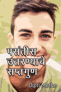 Pasantis utarnyache saptgun by Dipti Methe in Marathi