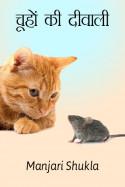 चूहों की दीवाली बुक Manjari Shukla द्वारा प्रकाशित हिंदी में